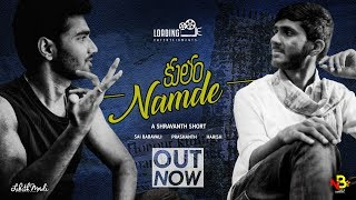 Kulam Namde | కులం నందే | Telugu Short Film | Loading Entertainments | by Shravanth - YOUTUBE