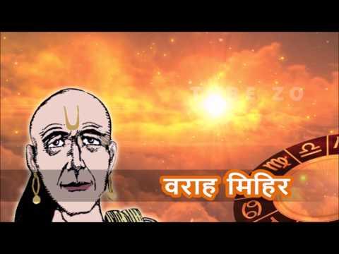 Ancient Indian Astrologer - Varahmihir  ||  प्राचीन भारत के महान ज्योतिषाचार्य
