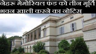 Teen Moorti Bhawan Again In Controversy | नेहरू मेमोरियल फंड को तीन मूर्ति भवन खाली करने के आदेश - ITVNEWSINDIA