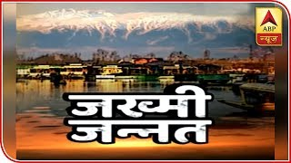 Exclusive: Locals In Srinagar Worst Affected After Pulwama Attack | ABP News - ABPNEWSTV