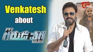 Venkatesh About Garuda Vega Movie | Rajasekhar, Pooja Kumar, Sunny Leone - TELUGUONE