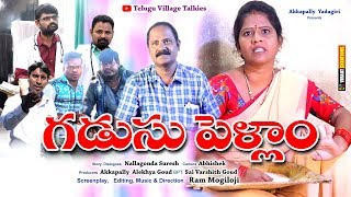 GADUSU PELLAM Telugu Short Film - YOUTUBE