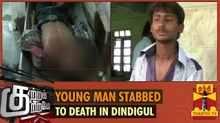 "Kutram Kutrame 23/10/2014 ""Young Man Stabbed to Death Brutally in Dindigul"" – Thanthi TV Show"