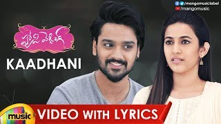 Kaadhani Video Song with Lyrics | Happy Wedding Movie Songs | Sumanth Ashwin | Niharika |Mango Music - MANGOMUSIC