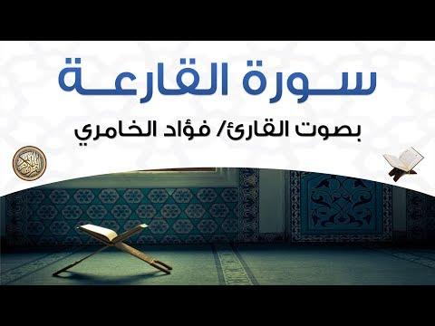 سورة القارعة بصوت القارئ فؤاد الخامري