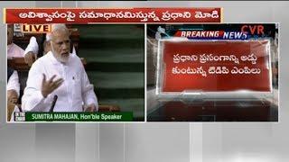 ఆరోజు టీడీపీ ప్రత్యేక ప్యాకేజీకి ఒప్పుకుంది...| PM Modi Speech In parliament | CVR NEWS - CVRNEWSOFFICIAL
