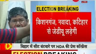 Bihar: NDA announces seat distribution for Lok Sabha polls - ZEENEWS