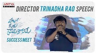 Director Trinadha Rao Nakkina Speech @ Hello Guru Prema Kosame Success Meet | Ram, Anupama - ADITYAMUSIC
