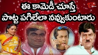 Brahmanandam And Mallikarjuna Rao Comedy Scenes | Telugu Comedy Scenes | TeluguOne - TELUGUONE
