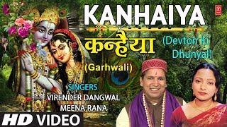 Kanhaiya I Garhwali Krishna Bhajan I VIRENDER DANGWAL,MEENA RANA I Full HD Video I Devton Ki Dhunyal - TSERIESBHAKTI