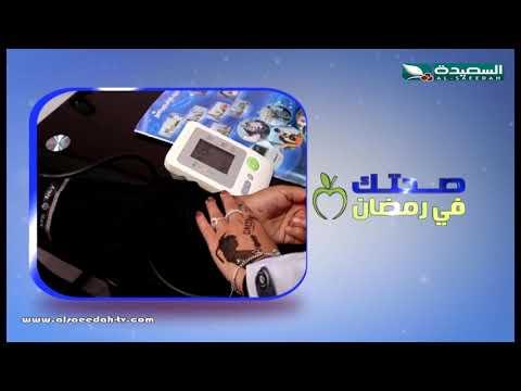 صحتك في رمضان 2019 - الحلقة السابعة عشرة 17