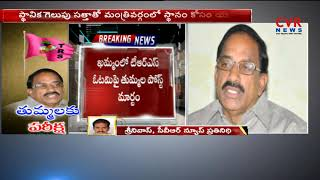 తుమ్మలకు పరీక్ష | Tummala Nageswara Rao strategy for Panchayat Election | CVR News - CVRNEWSOFFICIAL