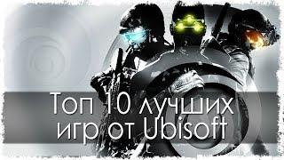 Топ 10 лучших игр от Ubisoft