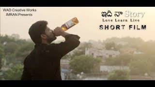 IDHI NAA STORY//Telugu Short Film//by Gatla Prashanth Reddy//WAD Creative Works - YOUTUBE