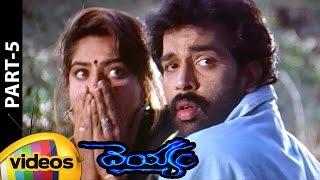 Deyyam Telugu Full Movie | JD Chakravarthy | Maheshwari | Jayasudha | RGV | Part 5 | Mango Videos - MANGOVIDEOS