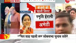 Smriti Irani's First Reaction After The Announcement Of BJP's First List Of Candidates - ZEENEWS