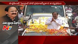 Venkaiah Naidu to Take Oath as Vice-President of India Today || NTV - NTVTELUGUHD