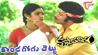 Krishnavataram Songs | Konda Gogu Chettu Video Song | Krishna, Sridevi | #Krishnavataram - TELUGUONE