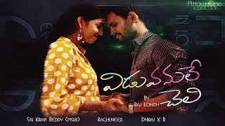 Viduvanule Cheli Telugu Latest Short Film 2019 By Raj Lohith - YOUTUBE
