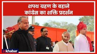 Swearing-in ceremony: Ashok Gehlot takes oath as Rajasthan CM - ITVNEWSINDIA