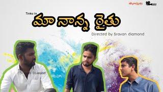 Ma Nana Raithu || Telugu Short Film 2018 || Directed By Sravan Diamond - YOUTUBE