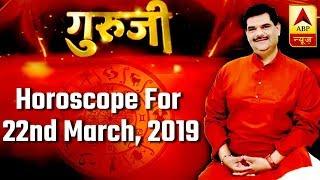 GuruJi With Pawan Sinha: Horoscope for 22nd March, 2019 - ABPNEWSTV