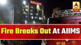 Delhi: Fire breaks out at an operation theatre in AIIMS - ABPNEWSTV
