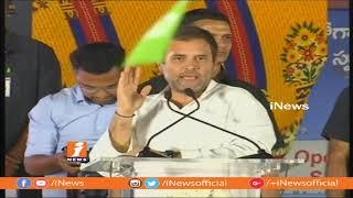 Rahul Gandhi Speech in Mahakutami Public Meeting at Ameerpet | Chandrababu Naidu | iNews - INEWS