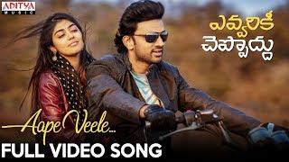 Aape Veele Full Video Song|Evvarikee Cheppoddu| Rakesh Varre, Gargeyi Yellapragada|Basava Shanker - ADITYAMUSIC
