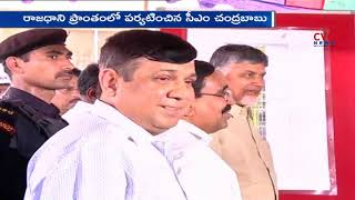 AP CM Chandrababu to visit Amaravathi Capital Construction Works   CVR News - CVRNEWSOFFICIAL