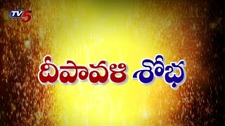 Diwali Grand Celebrations Across Andhra and Telangana : TV5 News - TV5NEWSCHANNEL