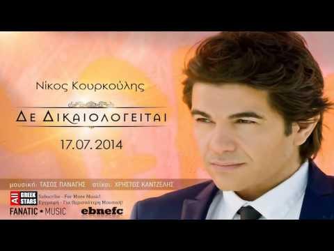 De Dikaiologitai ~ Nikos Kourkoulis   Greek New Single 2014