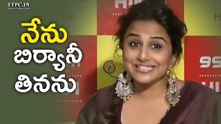 I Don't Eat Biryani Because I'm Vegetarian Says Vidya Balan | Vidya Balan About Hyderabad | TFPC - TFPC