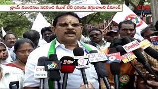 Eluru Cable Operators Protest against Channel Rate hike | West Godavari |CVR News - CVRNEWSOFFICIAL