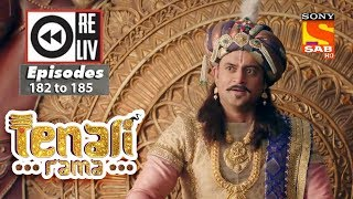 Weekly Reliv - Tenali Rama - 19th March  to 23rd March 2018 - Episode 182 to 185 - SABTV