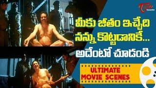 మీకు జీతం ఇచ్చేది నన్ను కొట్టడానికే.. అదేంటో చూడండి | ultimate Scenes | TeluguOne - TELUGUONE
