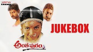 Anthapuram Telugu Movie Full Songs Jukebox | Saikumar, Soundarya, Jagapathi Babu, Prakash Raj - ADITYAMUSIC