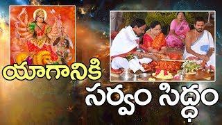 All Set For Maha Rudra Chandi Yagam at CM KCR Erravalli Farmhouse | CVR News - CVRNEWSOFFICIAL