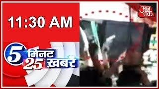 5 मिनट 25 खबरें | बिहार में मुहर्रम के दौरान फायरिंग में युवक की मौत - AAJTAKTV