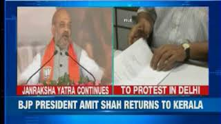 BJP president Amit Shah returns to Kerala for Janraksha Padayatra - NEWSXLIVE