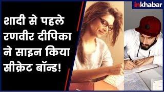 रणवीर-दीपिका के शादी को लेकर हुआ एक बड़ा खुलासा; Ranveer Singh And Deepika Padukone Sign Bond - ITVNEWSINDIA