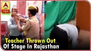 Rajasthan: Teacher thrown out of stage, MLA kept waching - ABPNEWSTV