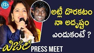 అట్లీ దొరకటం నా అదృష్టం ఎందుకంటే? - Krishna Priya || Whistle Movie Press Meet || iDream Movies - IDREAMMOVIES