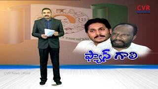 ఫ్యాన్ గాలి | Big Shock To TDP l Amalapuram TDP MP Ravindra babu to Join YCP | CVR NEWS - CVRNEWSOFFICIAL