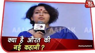 डॉ अल्पना मिश्रा ने सुनाई साहित्य में लिखी जा रही औरत की नई कहानी! | #SahityaAajTak18 - AAJTAKTV