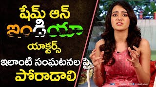 Rapists are mentally sick: Rukshar on Kathua and Unnao rape cases and casting couch - IGTELUGU