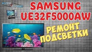 Ремонт телевизоров в Барселоне. Samsung UE32F5000AW не работает подсветка