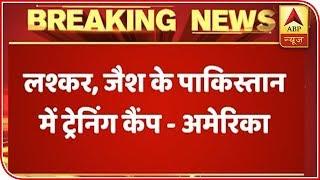 Breaking: Pakistan has Jaish and Lashkar's training camps, says America - ABPNEWSTV