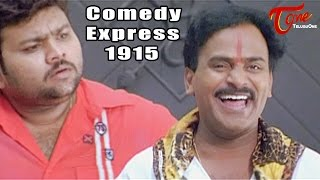 Comedy Express 1915 | B 2 B | Latest Telugu Comedy Scenes | #ComedyMovies - TELUGUONE