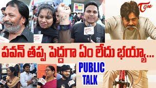 Agnyaathavaasi Public Talk | Pawan Kalyan | Keerthy Suresh | Anu Emmanuel - TELUGUONE